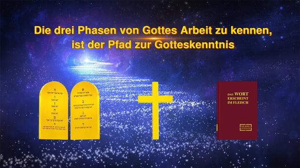 Die drei Phasen von Gottes Werk zu kennen, ist der Weg zur Gotteskenntnis
