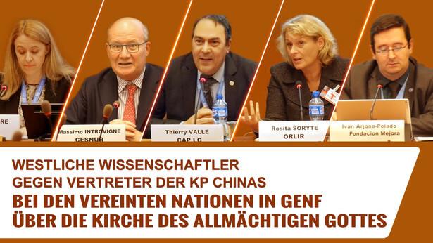 Westliche Wissenschaftler und Vertreter der KPCh debattieren über die Kirche des Allmächtigen Gottes
